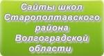 Сайты школ Старополтавского района Волгоградской области