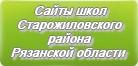 Сайты школ Старожиловского района Рязанской области