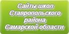 Сайты школ Ставропольского района Самарской области