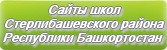 Сайты школ Стерлибашевского района Республики Башкортостан