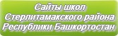 Сайты школ Стерлитамакского района Республики Башкортостан