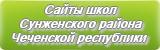 Сайты школ Сунженского района Чеченской республики