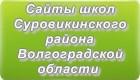 Сайты школ Суровикинского района Волгоградской области