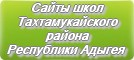Сайты школ Тахтамукайского района Республики Адыгея