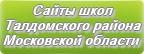 Сайты школ Талдомского района Московской области