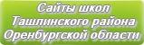 Сайты школ Ташлинского района Оренбургской области