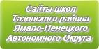 Сайты школ Тазовского района Ямало-Ненецкого Автономного Округа Тюменской области
