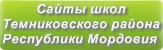 Сайты школ Темниковского района Республики Мордовия