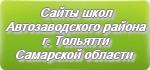 Сайты школ Автозаводского района г. Тольятти Самарской области