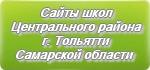 Сайты школ Центрального района г. Тольятти Самарской области