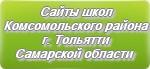 Сайты школ Комсомольского района г. Тольятти Самарской области