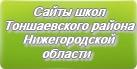 Сайты школ Тоншаевского района Нижегородской области