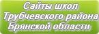 Сайты школ Трубчевского района Брянской области