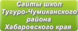Сайты школ Тугуро-Чумиканского района Хабаровского края