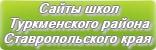 Сайты школ Туркменского района Ставропольского края
