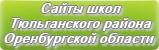 Сайты школ Тюльганского района Оренбургской области