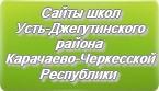 Сайты школ Усть-Джегутинского района Карачаево-Черкесской Республики