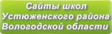 Сайты школ Устюженского района Вологодской области