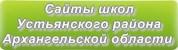 Сайты школ Устьянского района Архангельской области