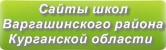 Сайты школ Варгашинского района Курганской области