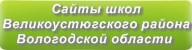 Сайты школ Великоустюгского района Вологодской области