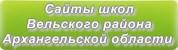 Сайты школ Вельского района Архангельской области