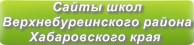 Сайты школ Верхнебуреинского района Хабаровского края