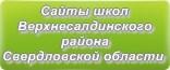 Сайты школ Верхнесалдинского района Свердловской области