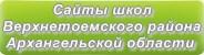 Сайты школ Верхнетоемского района Архангельской области
