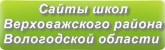 Сайты школ Верховажского района Вологодской области