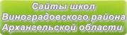 Сайты школ Виноградовского района Архангельской области