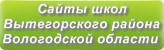 Сайты школ Вытегорского района Вологодской области