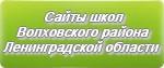 Сайты школ Волховского района Ленинградской области