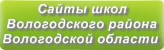 Сайты школ Вологодского района Вологодской области