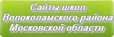 Сайты школ Волоколамского района Московской области
