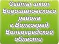 Сайты школ Ворошиловского района г.Волгоград Волгоградской области