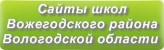 Сайты школ Вожегодского района Вологодской области