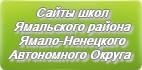 Сайты школ Ямальского района Ямало-Ненецкого Автономного Округа Тюменской области