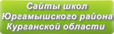 Сайты школ Юргамышского района Курганской области