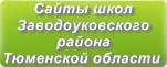 Сайты школ Заводоуковского района Тюменской области
