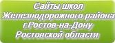 Сайты школ Железнодорожного района г.Ростов-на-Дону Ростовской области