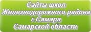 Сайты школ Железнодорожного района г.Самара Самарской области