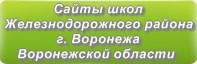 Сайты школ Железнодорожного района г. Воронежа Воронежской области