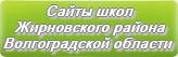 Сайты школ Жирновского района Волгоградской области