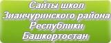 Сайты школ Зианчуринского района Республики Башкортостан