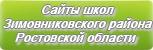 Сайты школ Зимовниковского района Ростовской области