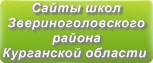 Сайты школ Звериноголовского района Курганской области