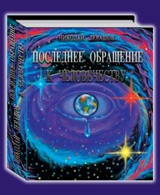 Последнее обращение к человечеству - Николай Левашов