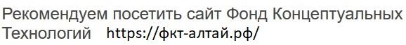 Фонд Концептуальных Технологий Алтайский край